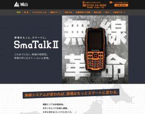 SmaTalkⅡ
